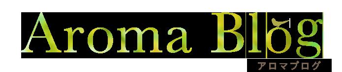 アロマブログ