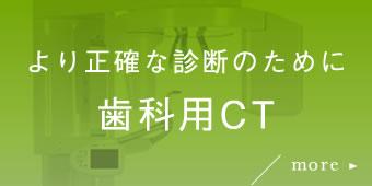 より正確な診断のために 歯科用CT